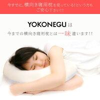 枕横向き横寝《自由に横寝が出来る枕》いびき肩こりストレートネック高さ調節洗える抱き枕父の日母の日