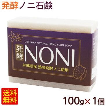 発酵ノニ石けん100g×1個 <送料無料メール便> |洗顔 ノニ石鹸 沖縄産のに使用|