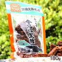 今帰仁黒糖(加工黒糖)180g /沖縄 お土産 お菓子 その1