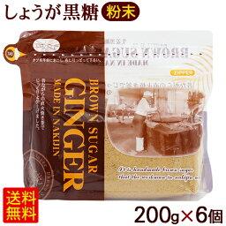 ブラウンシュガー(ジンジャー)200g×6個 /黒糖しょうがパウダー 黒糖生姜 粉末 【小宅】