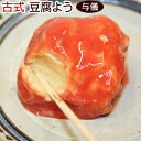 古式豆腐よう(与儀) 最高級の手づくり豆腐よう