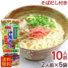 沖縄そば10食(そばだし付き)