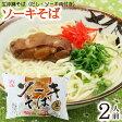 生ソーキそば 2人前(味付ソーキ肉・粉末そばだし付き) |サン食品 沖縄そば 袋タイプ|