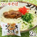 N-soukisoba2p-s2