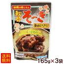 オキハム軟骨そーき(ソーキ)165g×3個