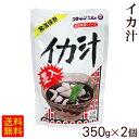 オキハムのイカ汁 350g×2個 【送料無料メール便】 /イカスミ汁 いか墨汁