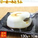 ジーマーミ豆腐 琉球じーまーみとうふ 130g×10個 たれ