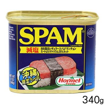 スパムSPAM 減塩340g(沖縄ホーメル)│ポークランチョンミート ポーク缶詰│