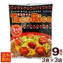 オキハム タコライス 3食入×3袋セット(計9食分) <送料無料メール便>  タコスミート 沖...