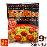 オキハム タコライス 3食入×3袋(計9食分) 【送料無料メール便】 |タコスミート 沖縄お土産|