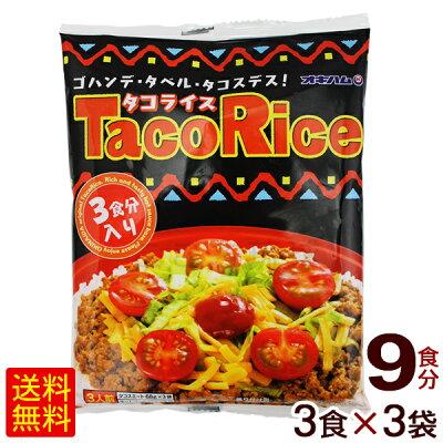 オキハム タコライス 3袋入り×3個セット(計9食分) <メール便 送料無料> |タコスミート…