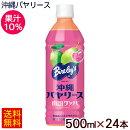 沖縄バヤリースグァバ500ml×24本(果汁10%)【送料無料】 グァバジュース1ケース 