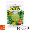 ヒラミン シークワーサー 顆粒 スタンドパック 30本入×1P 【送料無料メール便】