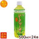 JAおきなわ シークワーサー 果汁10%未満 500ml×2