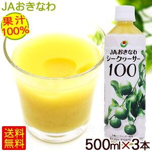 JAおきなわ シークワーサー100 果汁100% 500ml×3本 【送料無料】 │青切り シークワーサージュース 原液 ノビレチン