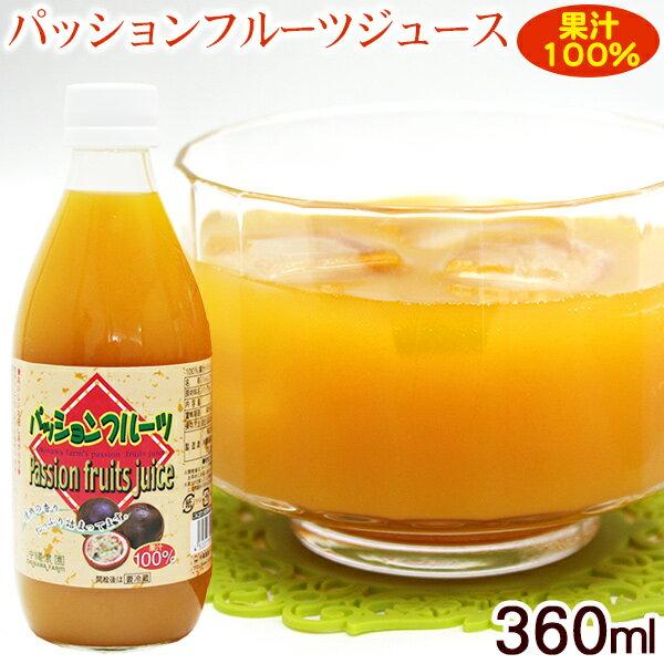 パッションフルーツジュース360ml×6本セット(果汁100%)|沖縄農園|