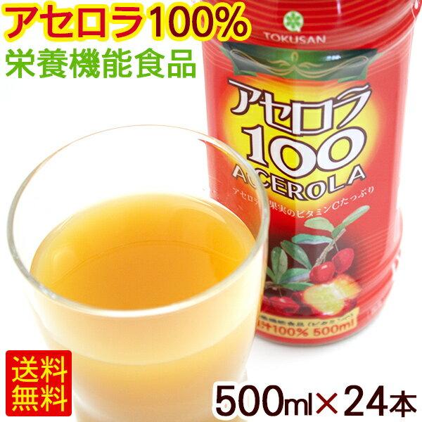 アセロラ100 果汁100% 500ml×24本 (送料無料)アセロラジュース アセロラドリンク