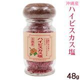 ハイビスカス塩 48g /沖縄の塩 海水塩