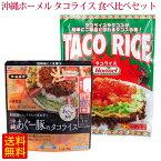 沖縄ホーメル タコライス 食べ比べセット (タコライス2食分&あぐー豚タコライス1食分) / 【M便】