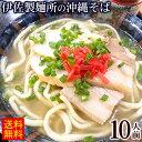 伊佐製麺所の沖縄そば 伊佐そば 10人前セット (麺・そばだし・三枚肉・かまぼこ・紅しょうが) 【送料無料】