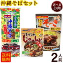 アワセそば 平麺(270g)10袋セット 沖縄そば 乾麺 沖縄限定(常温)