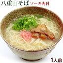 八重山そば 生麺 (ソーキ肉・スープ付) 1人前