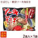 ソーキそば 2食入×1袋 (そばだし・味付豚肉ソーキ付き) ...