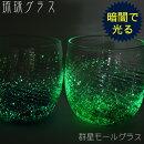 [琉球グラス]潮騒ロックグラス2個セット(青・オレンジ)│琉球ガラス沖縄工房製