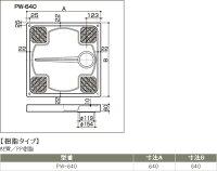 サヌキPW-640洗濯パンSPG洗濯機防水パン樹脂タイプ【PW-640】SPG洗濯機防水パン樹脂タイプ