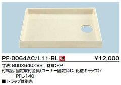 洗濯機 防水パン『カード決済なら分割払もOK!』洗濯機パン PF-8064AC/L11-BL(中央排水)PF-8...