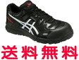 【送料無料】【ウィンジョブ®CP103】 アシックス[ASICS] 作業用靴 カラー:ブラック×ホワイト 【FCP103】【アシックス 作業靴・安全靴・ワーキングシューズ、スニーカー風でおしゃれ】