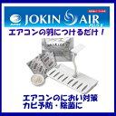 ダイアン JYOKIN AIR 除菌エア エアコンに簡単取付けできる 空間殺菌 二酸化塩素の消毒効果で エアコン除菌 カビ・におい対策 飲食店や職場の三密対策