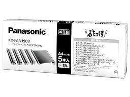 KX-FAN190V パナソニック Panasonic 普通紙ファクス用インクフィルム (A4・15m)×5本 KX-FAN190V