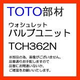 【あす楽B】TCH362N バルブユニット ウォシュレット用 ウォシュレット 水漏れ修理 部品TOTO 部材 【送料無料】