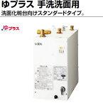 【あす楽】EHPK-F12N1(セット品番)【EHPN-F12N1+EFH-4K】住宅向け 小型電気温水器 12L  ゆプラス 手洗洗面用 スタンダードタイプ 本体+排水器具セット INAX・LIXIL
