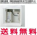 小型電気温水器セット【EHPN-F6N3-FS2】 6L 本体【EHPN-F6N3】+排水器具【EFH-4K】+接続フレキ管セット【FRK-FSA2】INAX イナックス…