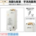 【あす楽】小型電気温水器 【EHPN-F6N3】本体のみ 6L INAX イナックス LIXIL・リクシル  ゆプラス 住宅向け 洗面化粧室/手洗洗…