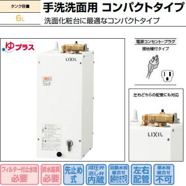 【あす楽】小型電気温水器【EHPN-F6N4】 本体のみ 6L INAX イナックス LIXIL・リクシル ゆプラス 住宅向け 洗面化粧室/手洗洗面用 コンパクトタイプ 【EHPN-F6N3の後継品】