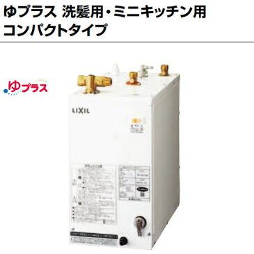 【あす楽】住宅向け 小型電気温水器 12L EHPN-H12V1 ゆプラス 洗髪用・ミニキッチン用 コンパクトタイプ INAX LIXIL
