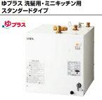 【あす楽】【EHPM-H25N3(セット品番)】本体EHPN-H25N3+EFH-4MK 住宅向け 小型電気温水器 25L ゆプラス 洗髪用・ミニキッチン用 スタンダードタイプ  INAX・LIXIL