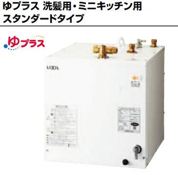 【あす楽】【EHPM-H25N3】セット品番 小型電気温水器 25L(本体EHPN-H25N3+排水器具EFH-4MK) 住宅向け 25L ゆプラス 洗髪用・ミニキッチン用 スタンダードタイプ INAX・LIXIL