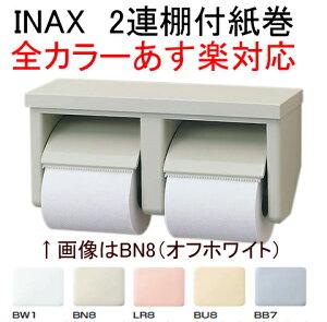 【全品ポイント10倍中】【あす楽対応(全カラー)】INAX イナックス LIXIL・リクシル【CF-A63】棚付二連紙巻器 インテリアリモコン対応紙巻器 トイレットペーパーホルダー 乾式壁用【4/13 AM10:00〜4/16 AM9:59マデ エントリーで全品ポイント10倍】