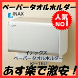 【あす楽対応】【KF-16U】ペーパータオルホルダー 壁付形 INAX イナックス LIXIL?リクシル ペーパータオルホルダー 壁付形 【KF-16U】【RCP】