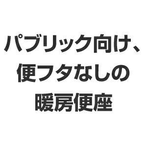 INAX イナックス LIXIL・リクシル トイレ 暖房便座 【CF-18ASJ-C】 スローダウン機構付暖房便座 パブリック向け(便フタなし仕様)(標準)