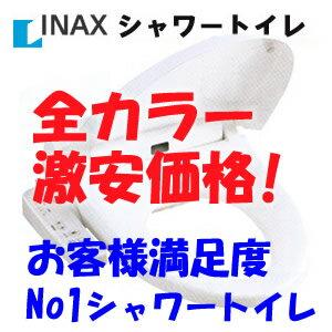 イナックス INAX LIXIL・リクシル 脱臭機能付き温水洗浄便座...