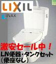 【便器は全品送料無料】【C-180S(またはC-180P)+DT-4840-NB】【LN便器】便器とタンクのみのセット INAX イナックス LIXIL・リクシル…