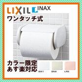 【カラー限定あす楽】トイレットペーパーホルダー ワンタッチ式 紙巻器 【CF-AA22H】【カラー限定 あす楽対応】INAX イナックス LIXIL・リクシル【CFAA22H】
