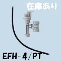 EFH4PT、EHPN-F13N2、INAX小型電気温水器部品排水器具カウンター設置用【EFH-4/PTEFH4PT】【smtb-k】【w3】【YDKG-k】【W3】