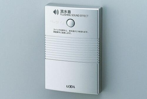 トイレ擬音装置INAX イナックス LIXIL・リクシル 大幅節水とプ...