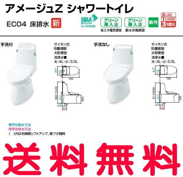 【便器は全品送料無料】アメージュZ シャワートイレ ECO4 床排水 便器【BC-Z10ST】 機能部【DT-Z183TN】 Z3T 寒冷地・水抜方式 手洗付 INAX LIXIL・リクシル トイレ:換気扇の激安ショップ プロペラ君